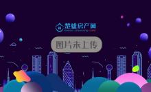 建华东城印象