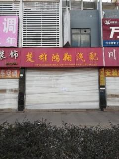 (楚雄市)滇中大商汇住宅区2室1厅1卫160m²精装修