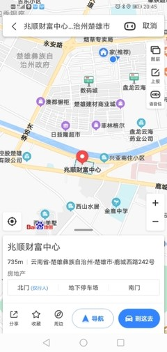 (楚雄市)兆顺财富中心1室1厅1卫45m²简单装修