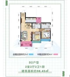(楚雄市)永兴·彝海大成·观海3室1厅1卫98m²毛坯房