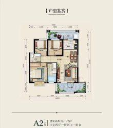 3室2厅1卫97m²