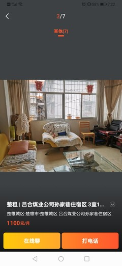 北浦小学对门吕合煤业住宿区3室1厅1卫1100元/月80m²出租